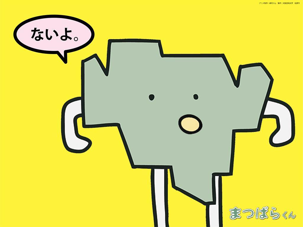 市PRアニメーション「まつばらくん」/松原市